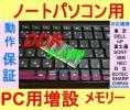 ノートパソコン用 DDR PC2700 333MHz 512