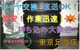 タイヤ持ち込み 大歓迎 東京 埼玉 15インチ 1本 1,3