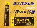 送込20組★本物 防犯アラームセキュリティ ステッカー黒/警