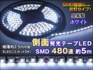 側面発光SMDテープLED480連 白【4.8Mロール】黒ベ