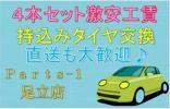 タイヤ交換 組換えバランス廃棄込み 激安工賃 持ち込み 歓迎