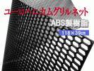 B★値下 ハニカムメッシュネット ABS樹脂 1180×390mm エアロ