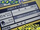 ⑪おまけ付★次回のオイル交換ステッカー紺色330枚/安心の耐