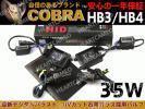 遂に登場!本物!COBRA高輝度 極薄HID35w HB3/