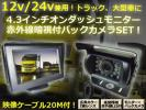 12V/24V兼用 一式 4.3モニター 暗視 バックカメラ