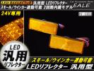 24V専用 LED汎用リフレクター 連動OKサイドマーカー 反射板 F-54
