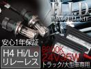 トラック/大型車35WHID キット H4 Hi/Lo リレーレス24V専用8000K
