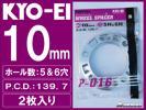 【レターパック可】5穴/6穴 PCD139.7 10mm 汎用スペーサー 2枚入