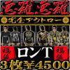 悪羅悪羅系福袋/新品ロンT3枚セット■ヤクザ/オラオラ系服/M