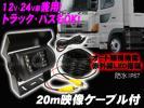 ①И12V24V兼用 赤外線暗視 広角防水バックカメラ 20mコード付(D