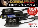 COBRA高品質極薄HIDデジタルバラスト35W交換補修用★