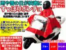 ■ゆうメール便送料無料 全身すっぽりバイクポンチョ サイクル