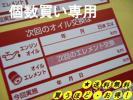 個数買い★買うほどお得/次回のオイル交換ステッカー赤 最大9