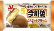 今川焼カスタード(5個入)×24袋冷凍食品レンジ自然解凍OK【M】