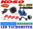 KOSO針式LEDタコメーターアドレスV100アドレスV125ジーツー等