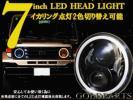 新春限定 7インチ イカリング LEDヘッドライト  ジムニー