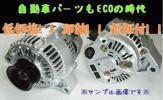 【リビルト】ウインダム MCV20 オルタネーター 2706