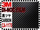 3MダイノックTM カーボンシートCA1170グロスブラック【送料無】