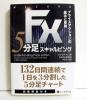 『FX 5分足スキャルピング』 プライスアクションの基本と原則