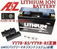 AZリチウムイオンバッテリーYT7B-BSマジェスティ250 4HC5CGSG01J