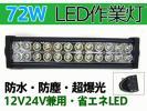 超爆光★高品質広角72WLEDワークライト作業灯10V~30