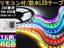 リモコン付/防水RGB LEDテープ24V用 5M豪華300