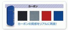 ★ハセプロ アイコス専用全面!マジカルアートシート/MSIQ
