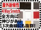 【高耐候性合皮レザー】360度伸びるビニールレザー【屋外OK!】b