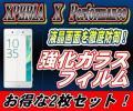 Xperia X Performance SO-04H/SOV33/502SO ガラスフィルム 2枚