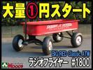 大量 d-1円 ラジオフライヤー #1800 ビックレッド ワゴン