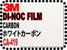 【3Mスリーエム】ダイノック カーボンCA419ホワイト【送料無料】