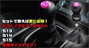 Yashio Factory S15 シフトノブ+シフトブー