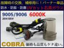 自信ブランドCOBRA製!交換補修用HIDバルブHB3/HB4 35W/55W6000K