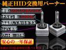 D3C D3R/D3S 35W 4300K 高品質 純正HI