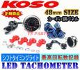 KOSO針式LEDタコメーターグロムエイプ100ズーマーアプリオ等に