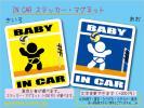 ■BABY IN CARステッカーバレーボール■赤ちゃん マグネット