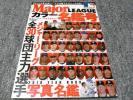 週刊ベースボール別冊春季号 メジャー・リーグ カラー名鑑号