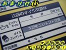 ⑬おまけ付★次回のオイル交換ステッカー紺色4000枚/エンジ