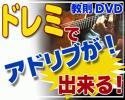 ■ギターでアドリブ習得■ドレミが弾ければ大丈夫教則DVD■