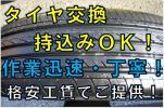 持込みタイヤ交換 持ち込みタイヤ交換 タイヤ交換なら 当店へ