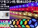 リモコン付/防水RGB LEDテープ12V用 5M豪華300