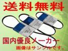 送料無料 ファンベルトセット キャンター FE507B FE507BT FE517B