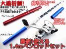 ●爆釣面白竿1.3mペン型ロッド赤スピニングリール3号ライン