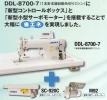 ミシン工業用jukiミシン自動糸切りミシンDDL-8700-