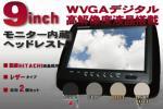 WVGA 9インチ ヘッドレストモニター ブラック モケット