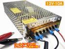 G★即決 コンバータ AC100V→DC12V 直流安定化電源10A 変換器