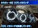 ★ルミオン 4灯版 最強イカリング エンジェルアイ CCFL