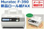 送料無料◆1年保証◆新品感熱ロール紙FAX【ムラテック F-