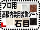 【パロアSTONY 業務用】高級内装用装飾石目シートA