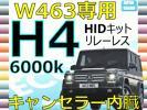 ベンツ W463 H4 6000k スライド式 バルブ HI